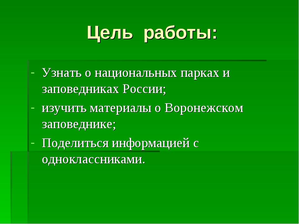 Цель работы: Узнать о национальных парках и заповедниках России; изучить мате...