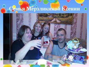 Семья Мерзликиной Ксении
