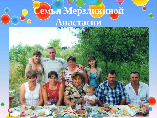 Семья Мерзликиной Анастасии
