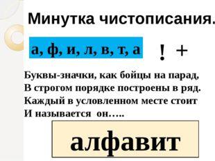 Минутка чистописания. а, ф, и, л, в, т, а ! + Буквы-значки, как бойцы на пар
