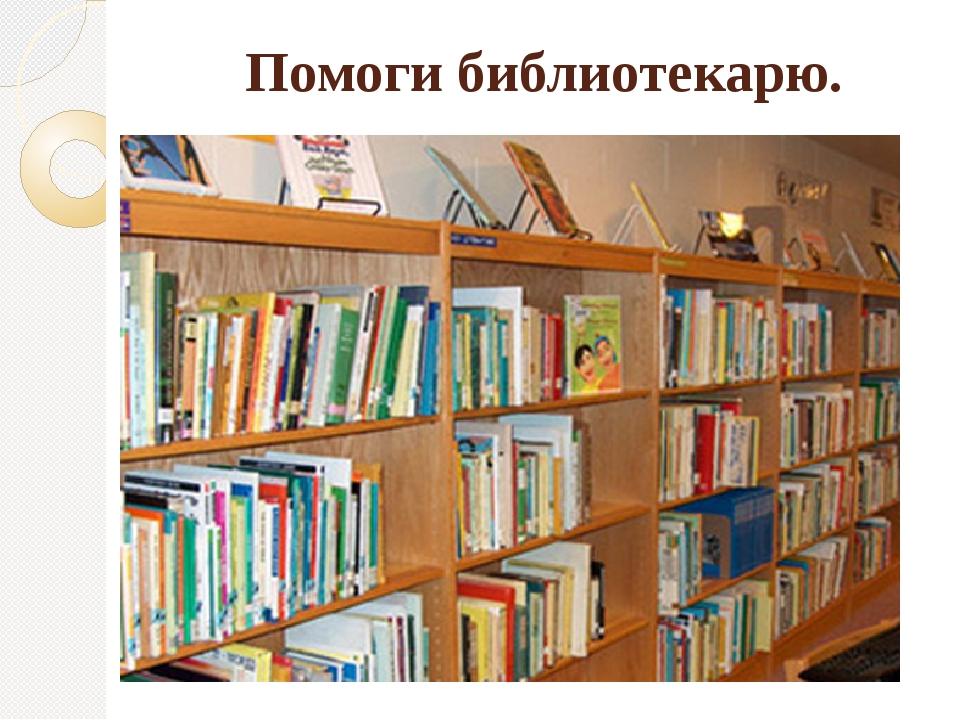 Помоги библиотекарю.
