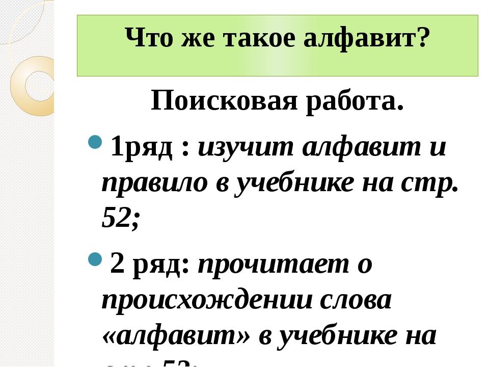 Что же такое алфавит? Поисковая работа. 1ряд : изучит алфавит и правило в уче...