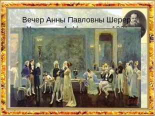 Вечер Анны Павловны Шерер. Художник А. Николаев. 1981