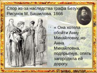 Спор из-за наследства графа Безухова. Рисунок М. Башилова. 1866 « Она хотела