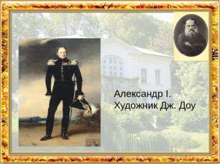 Александр I. Художник Дж. Доу