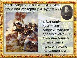 Князь Андрей со знаменем в руках в атаке под Аустерлицем. Художник В. Серов.