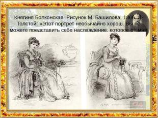 Княгиня Болконская. Рисунок М. Башилова. 1866. Л. Толстой: «Этот портрет необ