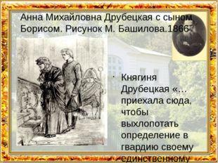 Анна Михайловна Друбецкая с сыном Борисом. Рисунок М. Башилова.1866 Княгиня Д