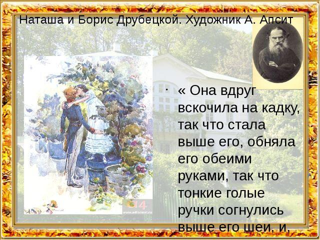Наташа и Борис Друбецкой. Художник А. Апсит « Она вдруг вскочила на кадку, та...