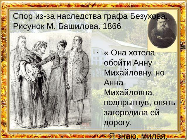 Спор из-за наследства графа Безухова. Рисунок М. Башилова. 1866 « Она хотела...