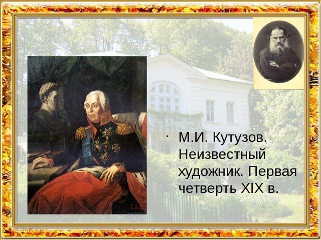 М.И. Кутузов. Неизвестный художник. Первая четверть XIX в.