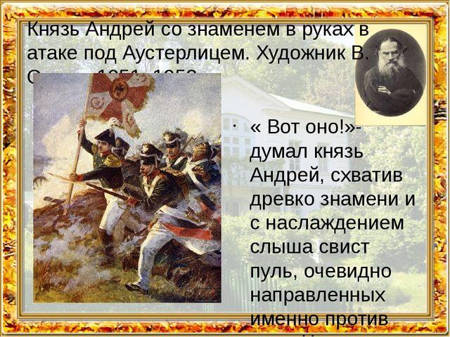 Князь Андрей со знаменем в руках в атаке под Аустерлицем. Художник В. Серов....