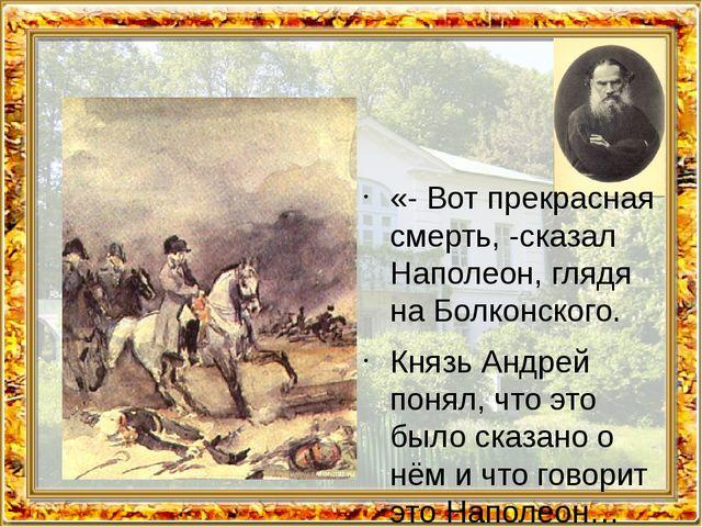 «- Вот прекрасная смерть, -сказал Наполеон, глядя на Болконского. Князь Андр...