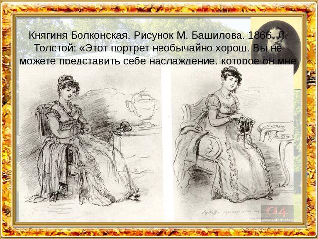Княгиня Болконская. Рисунок М. Башилова. 1866. Л. Толстой: «Этот портрет необ...
