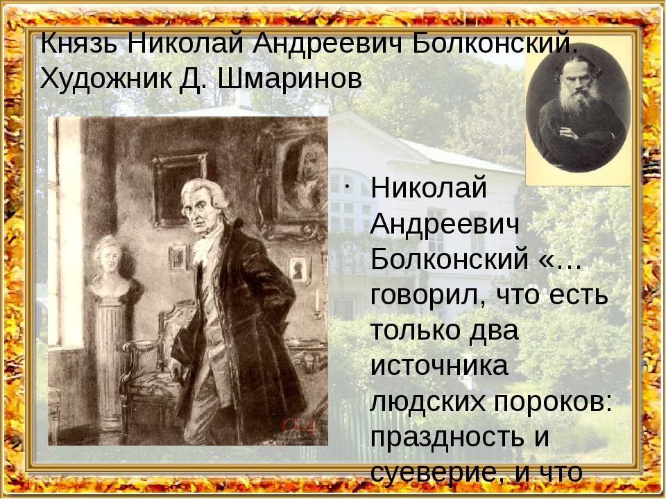 Князь Николай Андреевич Болконский. Художник Д. Шмаринов Николай Андреевич Бо...
