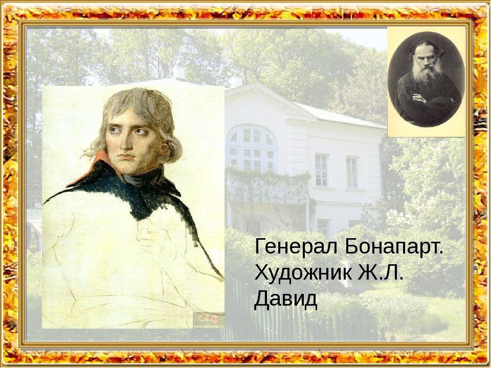 Генерал Бонапарт. Художник Ж.Л. Давид