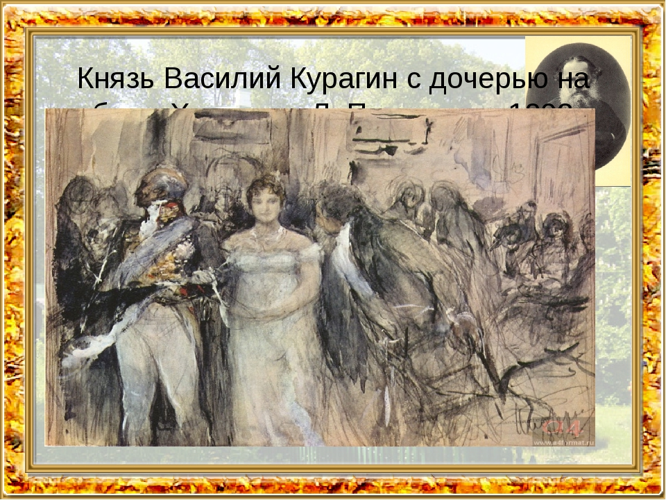 Князь Василий Курагин с дочерью на балу. Художник Л. Пастернак. 1893