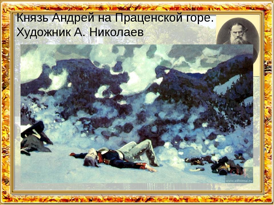 Князь Андрей на Праценской горе. Художник А. Николаев