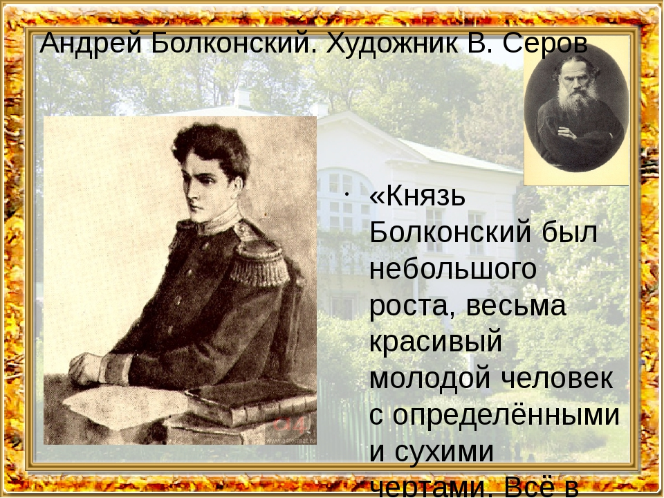 Андрей Болконский. Художник В. Серов «Князь Болконский был небольшого роста,...