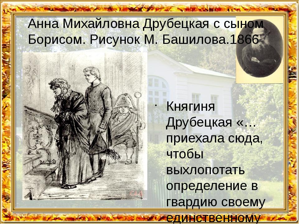 Анна Михайловна Друбецкая с сыном Борисом. Рисунок М. Башилова.1866 Княгиня Д...
