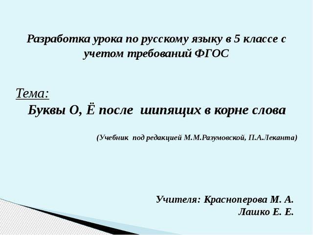 Разработка урока по русскому языку в 5 классе с учетом требований ФГОС Тема:...