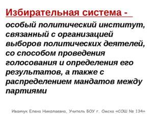 Избирательная система - особый политический институт, связанный с организацие