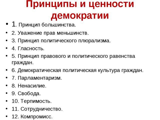 Принципы и ценности демократии 1. Принцип большинства. 2. Уважение прав меньш...
