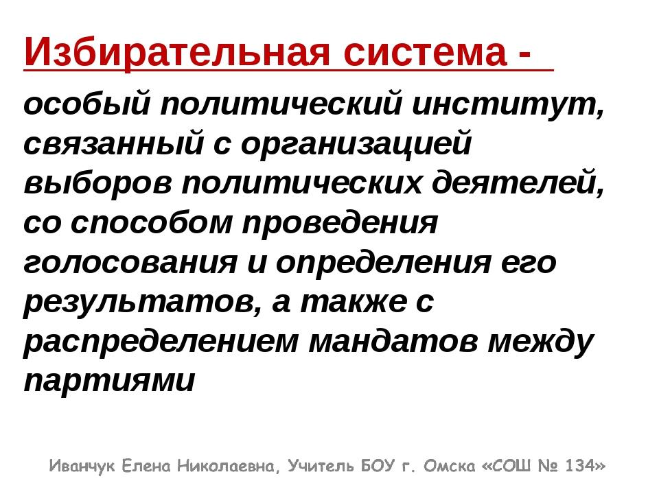 Избирательная система - особый политический институт, связанный с организацие...