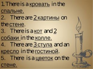 1.There is a кровать in the спальне. 2.There are 2 картины on the стене. 3
