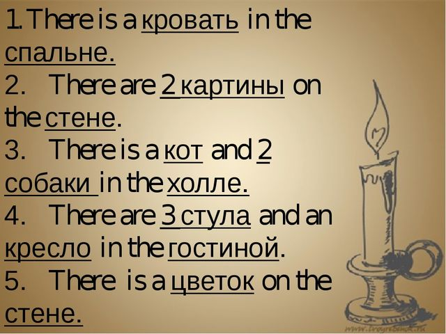 1.There is a кровать in the спальне. 2.There are 2 картины on the стене. 3...