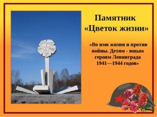 «Во имя жизни и против войны. Детям - юным героям Ленинграда 1941—1944 годов»