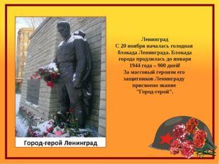 Ленинград С 20 ноября началась голодная блокада Ленинграда. Блокада города пр