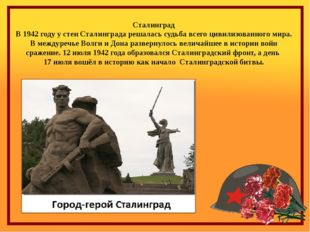 Сталинград В 1942 году у стен Сталинграда решалась судьба всего цивилизованно