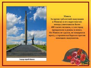 Минск За время трёхлетней оккупации в Минске и его окрестностях немцы уничтож