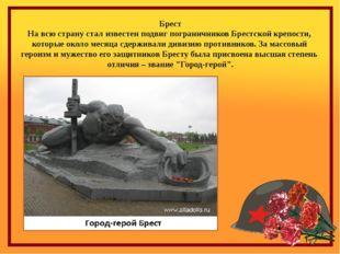 Брест На всю страну стал известен подвиг пограничников Брестской крепости, ко