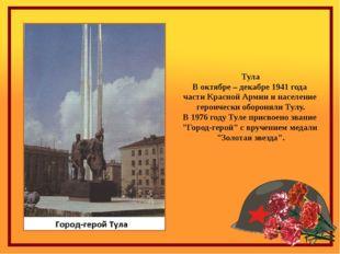 Тула В октябре – декабре 1941 года части Красной Армии и население героически