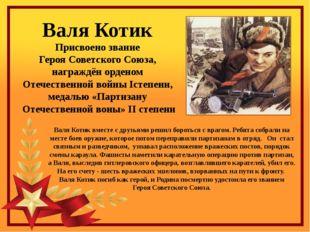 Валя Котик вместе с друзьями решил бороться с врагом. Ребята собрали на месте