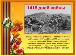 Война… От Бреста до Москвы - 1000 км, от Москвы до Берлина – 1600 км. Итого: