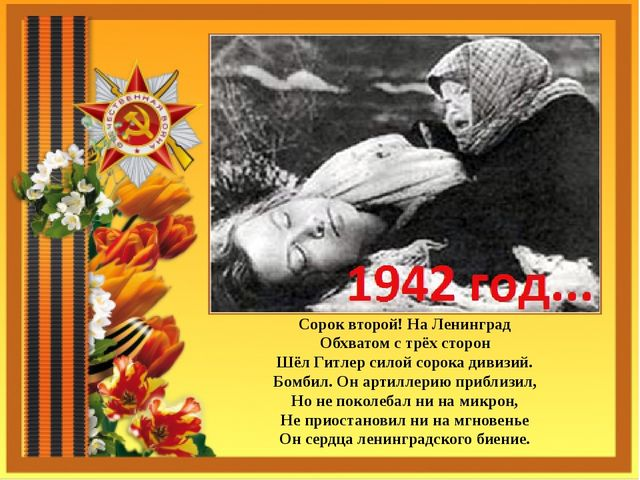 Сорок второй! На Ленинград Обхватом с трёх сторон Шёл Гитлер силой сорока див...
