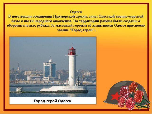 Одесса В него вошли соединения Приморской армии, силы Одесской военно-морской...
