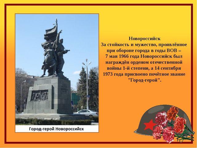 Новороссийск За стойкость и мужество, проявлённое при обороне города в годы В...
