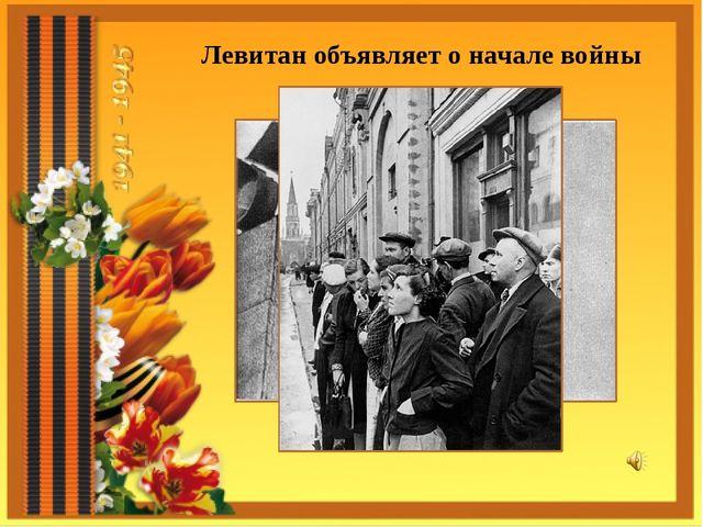 Левитан объявляет о начале войны