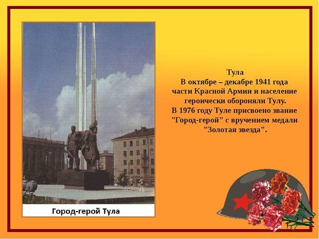 Тула В октябре – декабре 1941 года части Красной Армии и население героически...