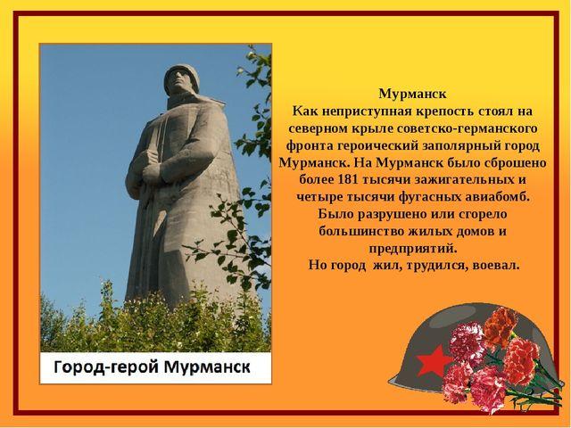 Мурманск Как неприступная крепость стоял на северном крыле советско-германско...