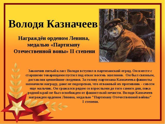 Закончив пятый класс Володя вступил в партизанский отряд. Он вместе с старшим...