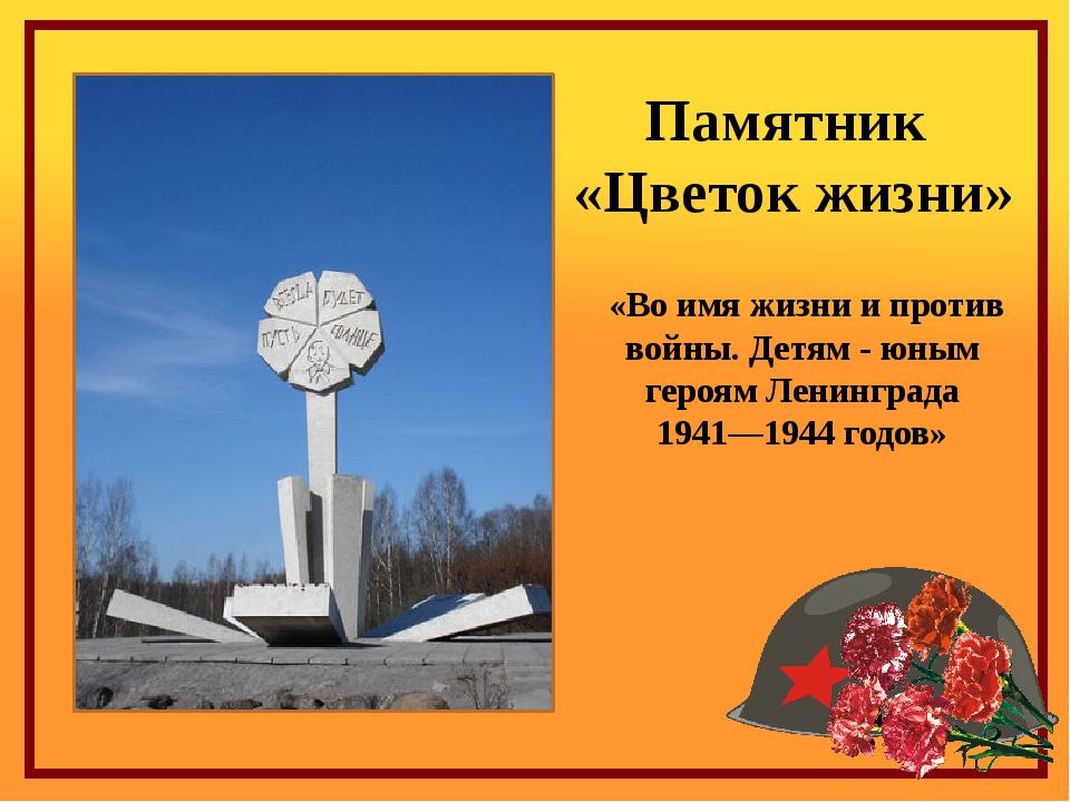 «Во имя жизни и против войны. Детям - юным героям Ленинграда 1941—1944 годов»...