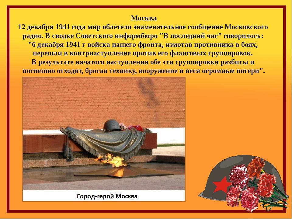 Москва 12 декабря 1941 года мир облетело знаменательное сообщение Московского...