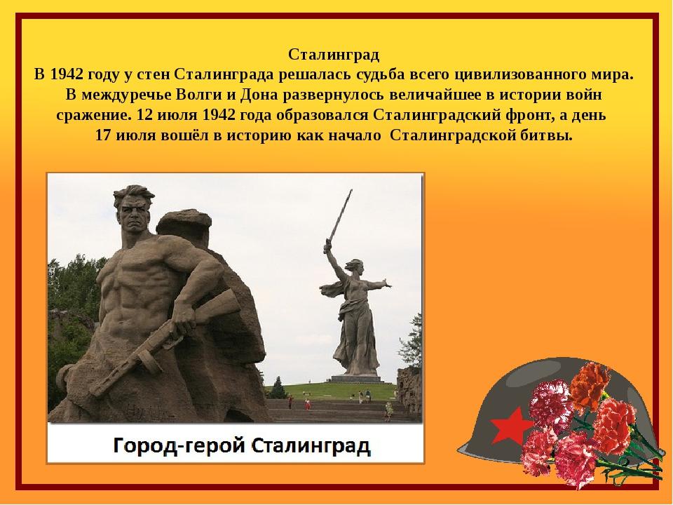 Сталинград В 1942 году у стен Сталинграда решалась судьба всего цивилизованно...