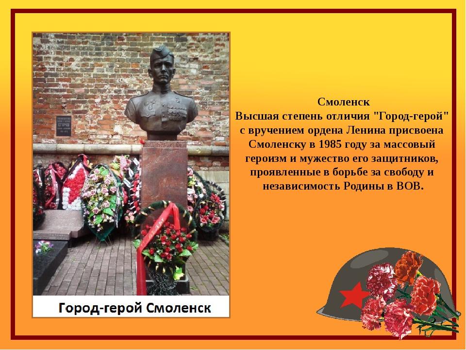 """Смоленск Высшая степень отличия """"Город-герой"""" с вручением ордена Ленина присв..."""