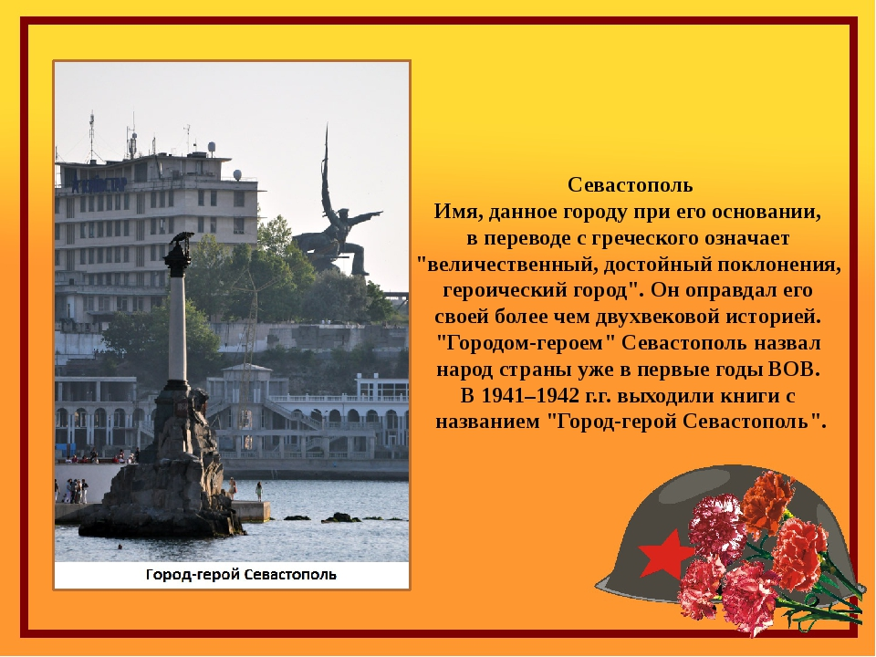 Севастополь Имя, данное городу при его основании, в переводе с греческого озн...